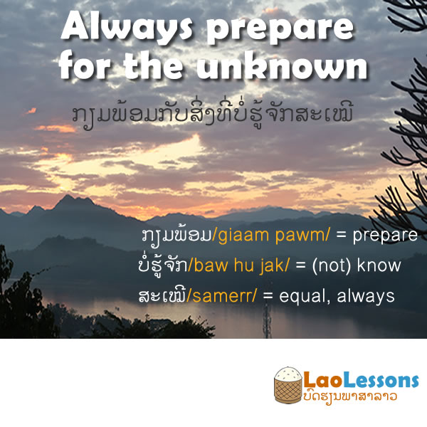 Lao phrase – Always prepare for the unknown